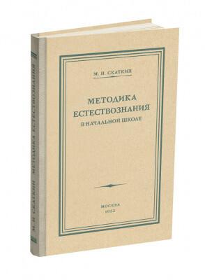 Методика преподавания естествознания в начальной школе. Скаткин М.Н. 1952