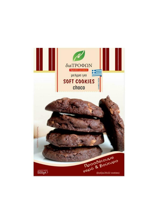 "Soft Cookies Choco ""Χρυσές Γεύσεις"" 500γρ"