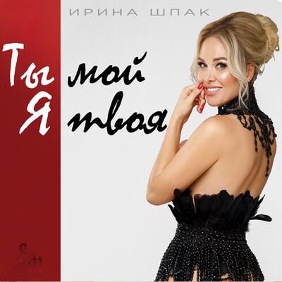 Masya - Ты мой я твоя, музыкальный альбом, 1CD/mp3