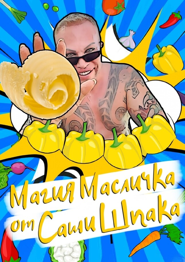 Магия Масличка - Книга Рецептов Саши Шпака