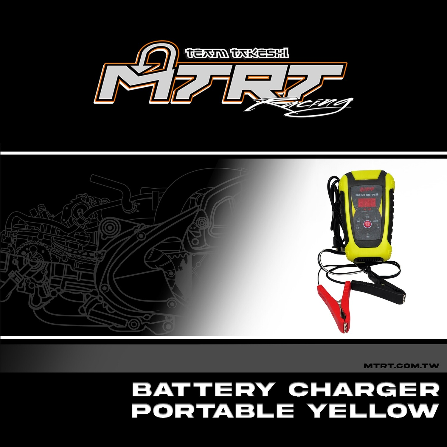 PORTABLE BATTERY CHARGER  YELLOW