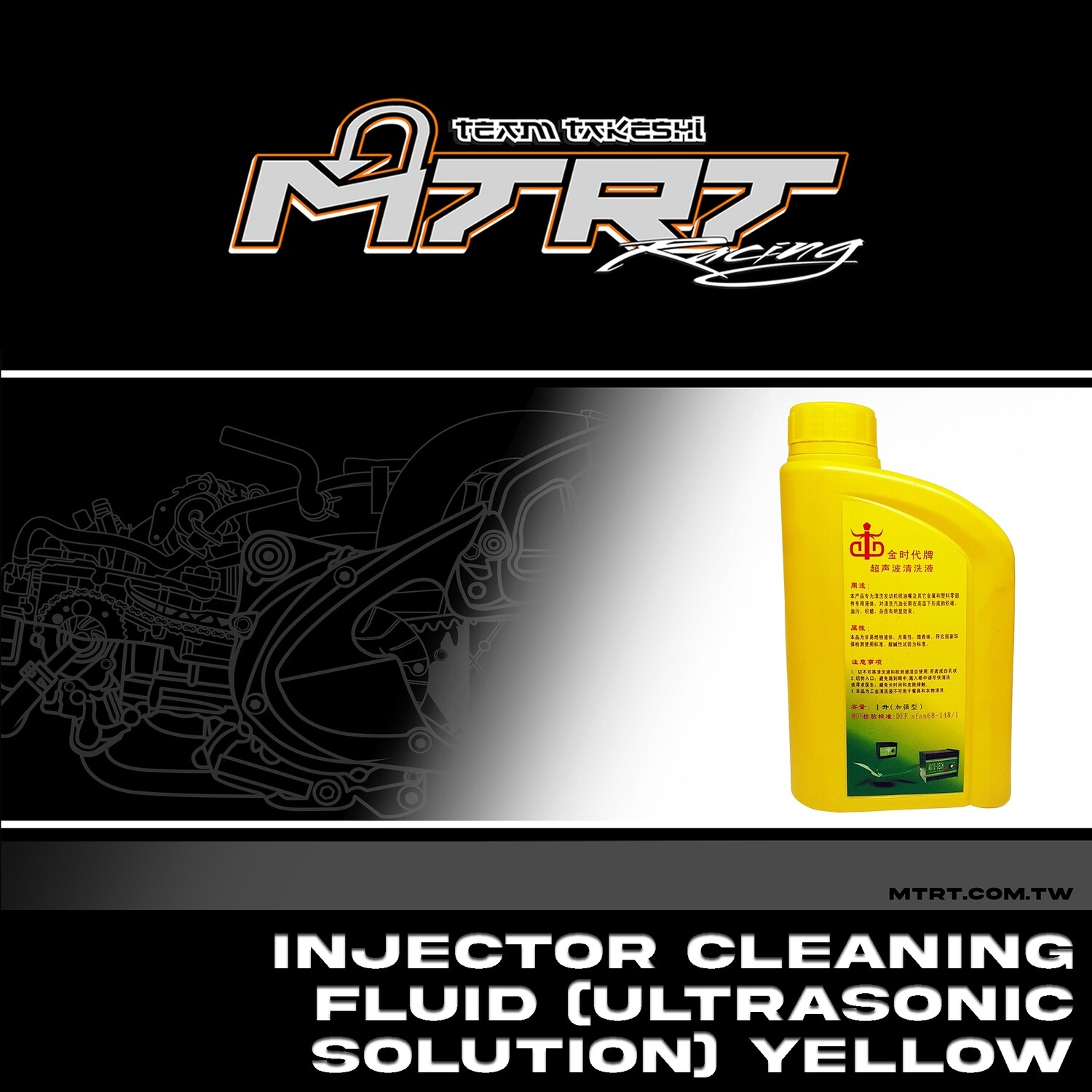 INJECTOR CLEANING FLUID(Ultrasonic solution)YELLOW