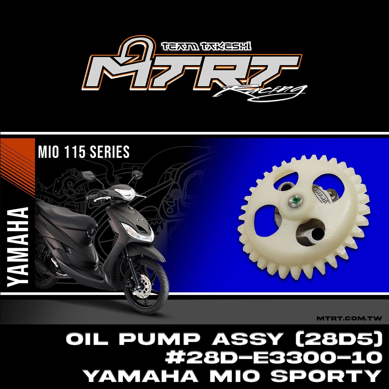 OIL PUMP ASSY (28D5) #28D-E3300-10 YAMAHA mio sporty