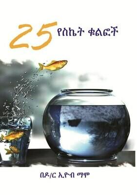 25 የስኬት ቁልፎች