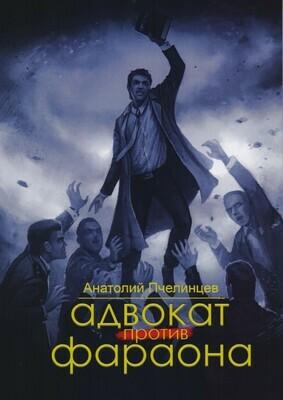 «Адвокат против фараона» Анатолий Пчелинцев