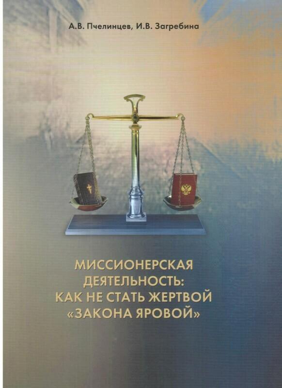 Миссионерская деятельность: как не стать жертвой «закона Яровой»