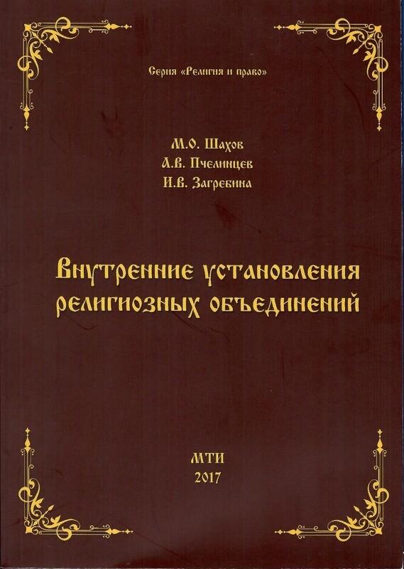 «Внутренние установления религиозных объединений» Михаил Шахов, Анатолий Пчелинцев, Инна Загребина