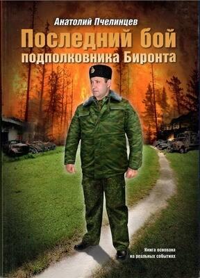 «Последний бой подполковника Биронта» Анатолий Пчелинцев
