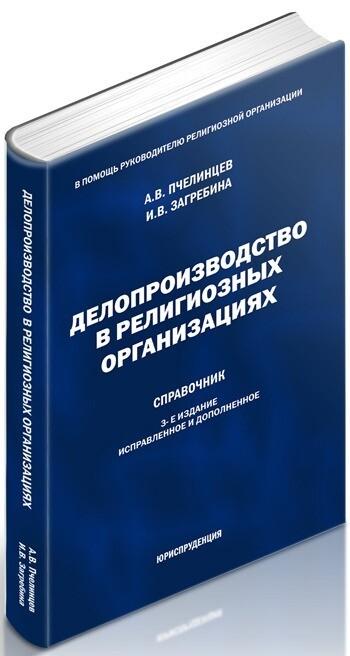 Делопроизводство в религиозных организациях. СПРАВОЧНИК, 3-е издание.
