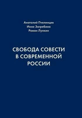 «Свобода совести в современной России». Анатолий Пчелинцев, Инна Загребина, Роман Лункин