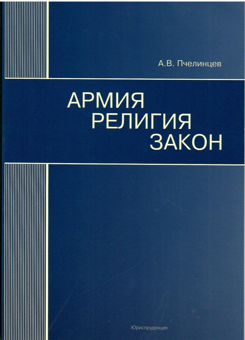 «Армия, религия, закон». Анатолий Пчелинцев
