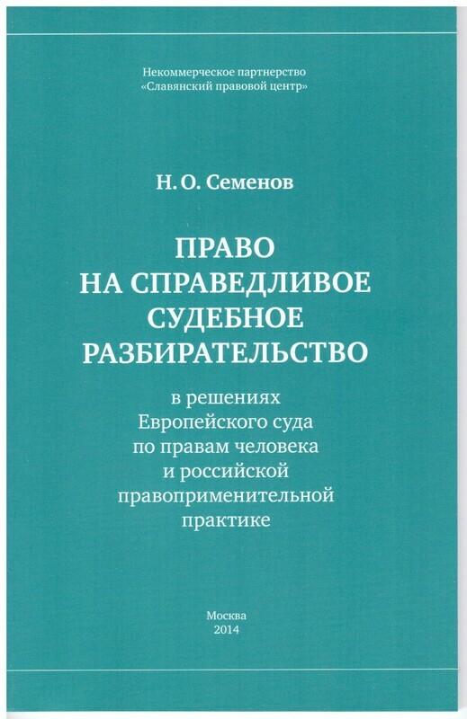 «Право на справедливое судебное разбирательство в решениях Европейского суда по правам человека и российской правоприменительной практике». Николай Семенов