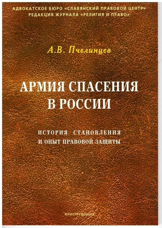 «Армия спасения в России». Анатолий Пчелинцев