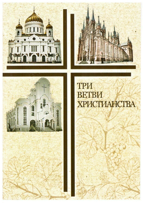 Брошюра «Три ветви христианства»