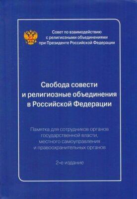 Памятка «Свобода совести и религиозные объединения в Российской Федерации».