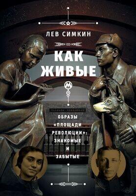 «Как живые». Образы «Площади революции»: знакомые и забытые. Лев Симкин
