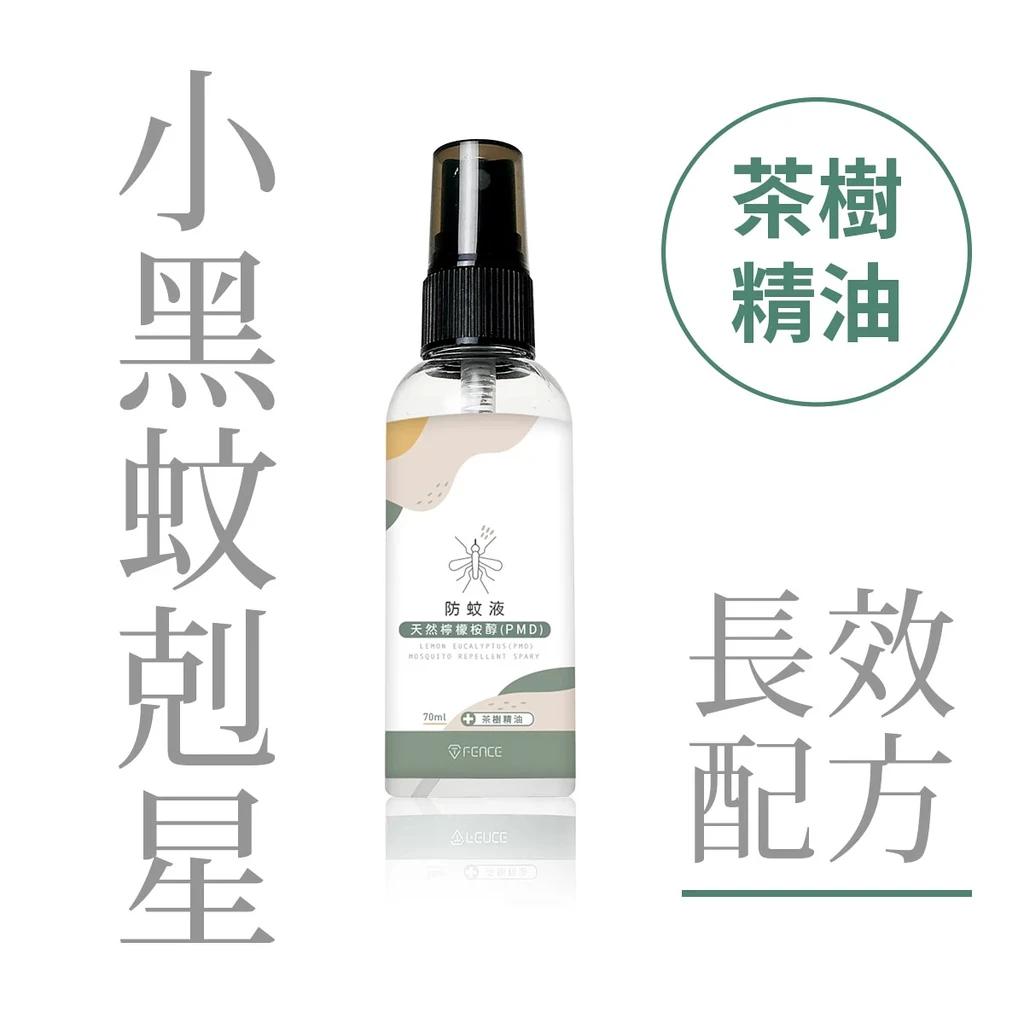 T-FENCE 防御工事|天然檸檬桉醇(PMD)防蚊液|茶樹精油