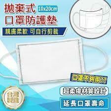 台灣製拋棄式口罩防護墊 100片
