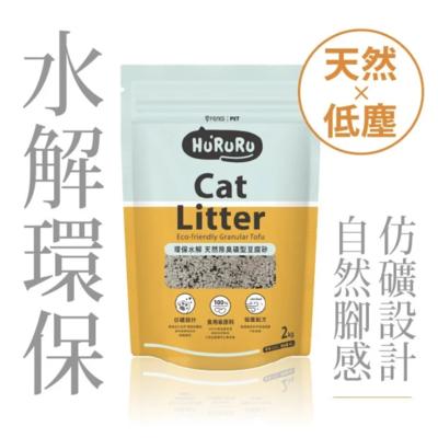 天然除臭礦型豆腐砂|環保水解X仿礦顆粒