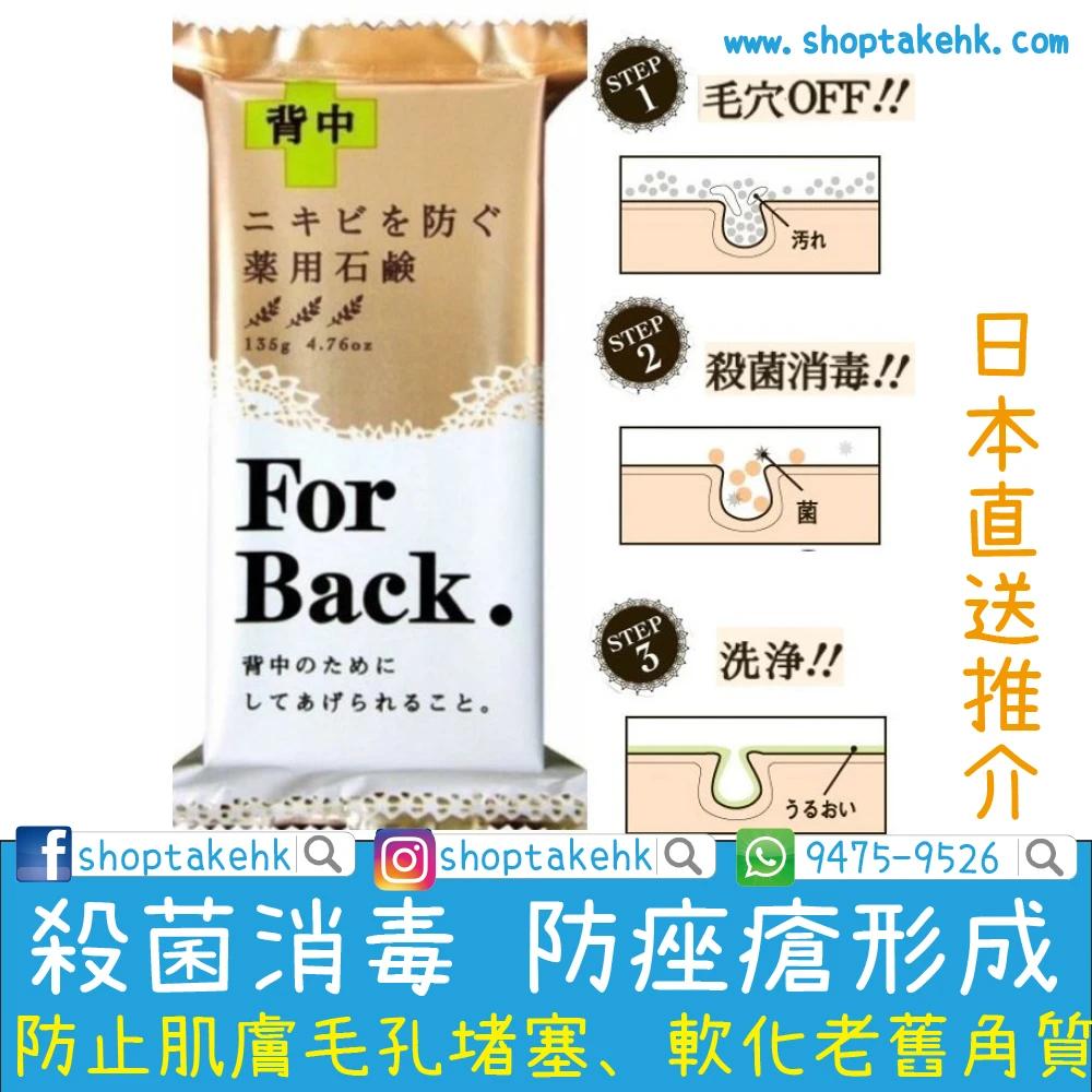 日本 PELICAN FOR BACK 背中藥用石鹼皂