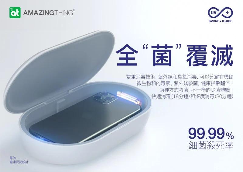 AMAZINGthing XL 多效合一UV殺菌消毒盒