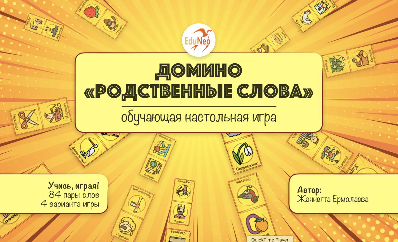 """Домино """"Родственные слова"""""""