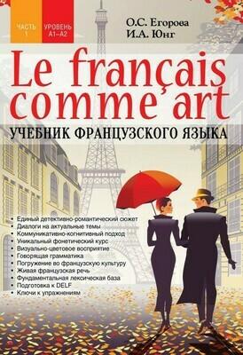 Учебник французского языка. Часть 1. Уровень А1-А2.