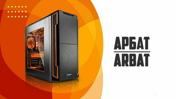 Интернет-магазин Арбат