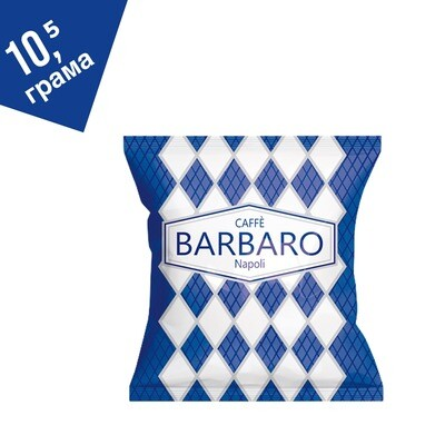 Barbaro comp. Lavazza Blue Cremoso 10.5 грама  espresso х1 капсула