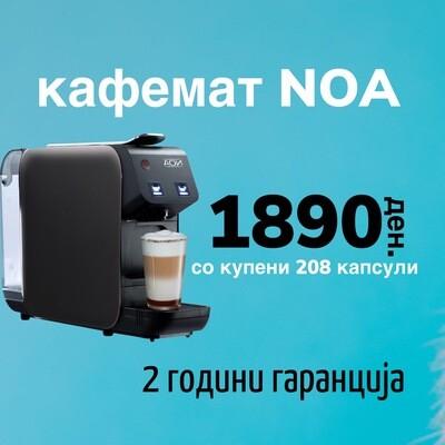 Garibaldi NOA кафемат со купени 208 капсули