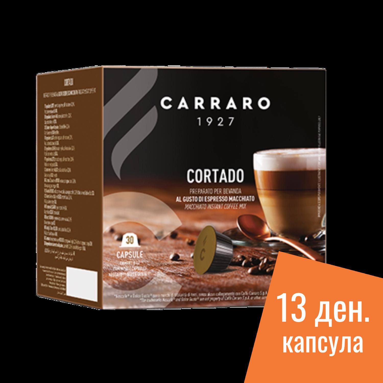 Carraro Dolce Gusto Cortado Макијато/капучино  х30капсули