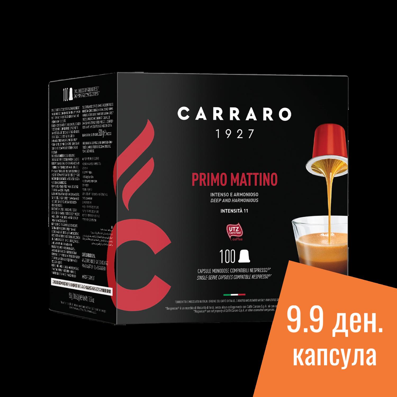 Carraro Nespresso Primo Mattino x100 парчиња