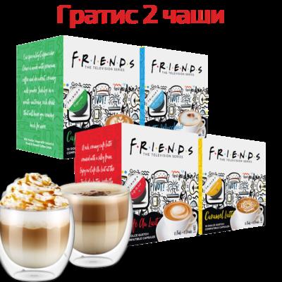 Пакет 6 бокса Friends Dolce Gusto капсули со Гратис Чаши