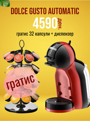 Dolce Gusto ME Automatic Edition со Гратис 32 капсули и диспензер