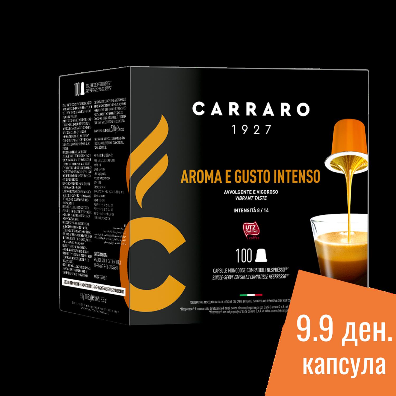Carraro Aroma E Gusto Nespresso x100 капсули