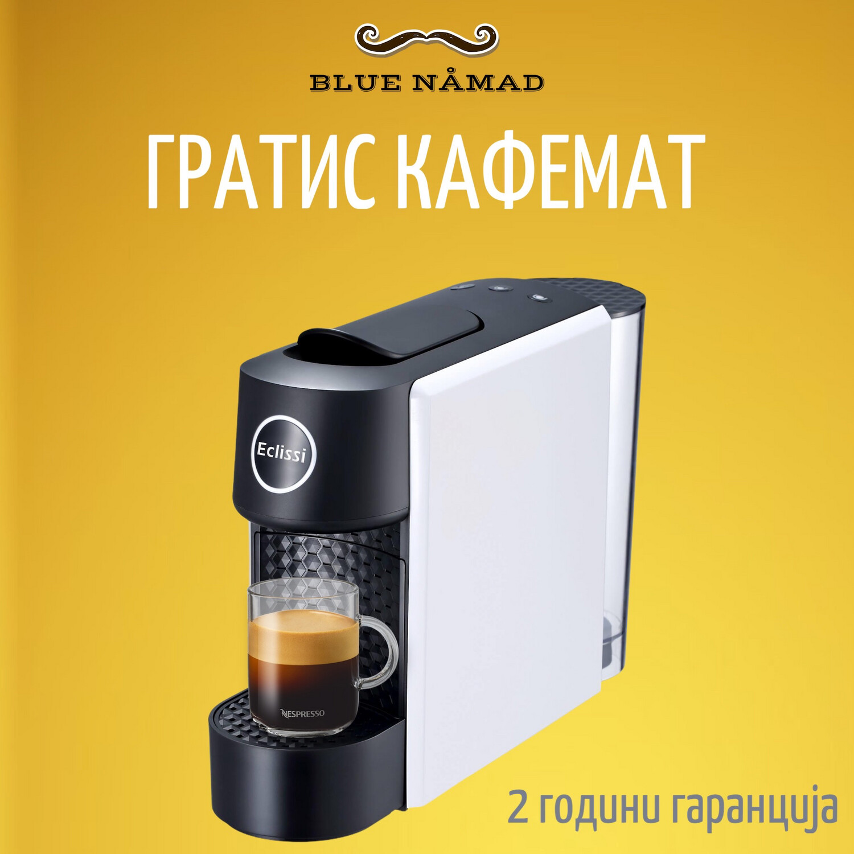 БЕСПЛАТЕН Garibaldi NOA Eclissi White кафемат