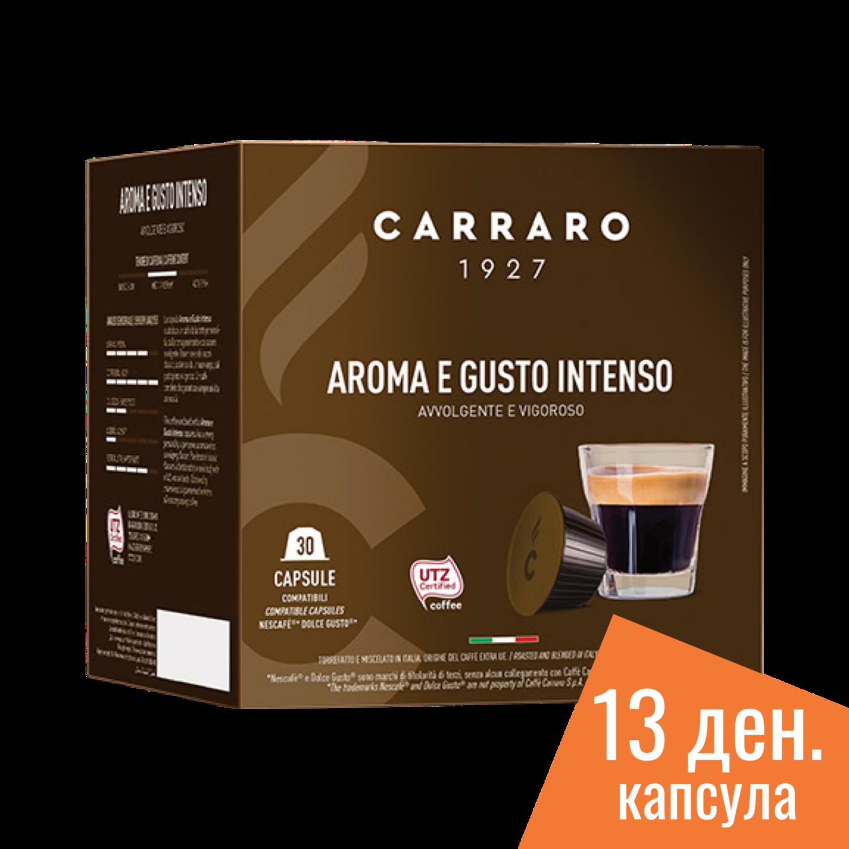 Carraro Dolce Gusto Aroma E Gusto espresso x30 капсули