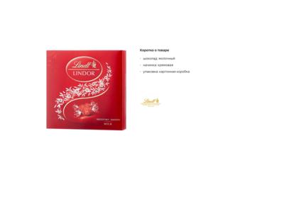 Шоколадные конфеты Lindt Lindor 125