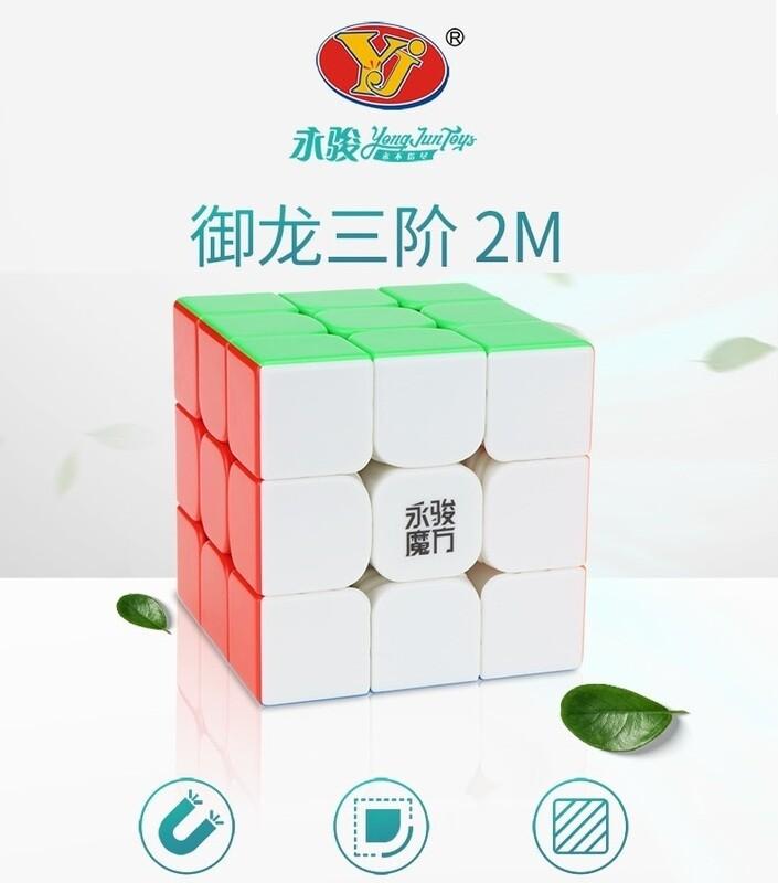 YJ YULONG V2 3x3x3 Magnetic