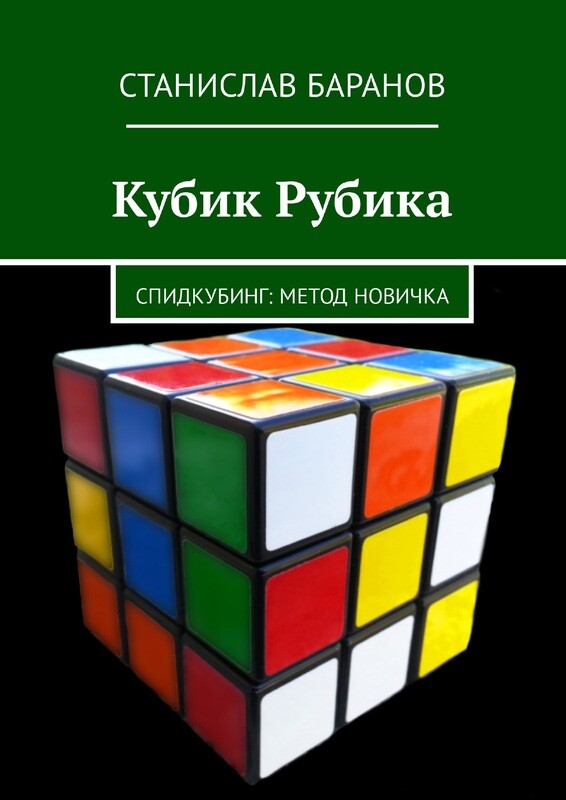 Электронная книга  FB2  КУБИК РУБИКА. СПИДКУБИНГ: МЕТОД НОВИЧКА