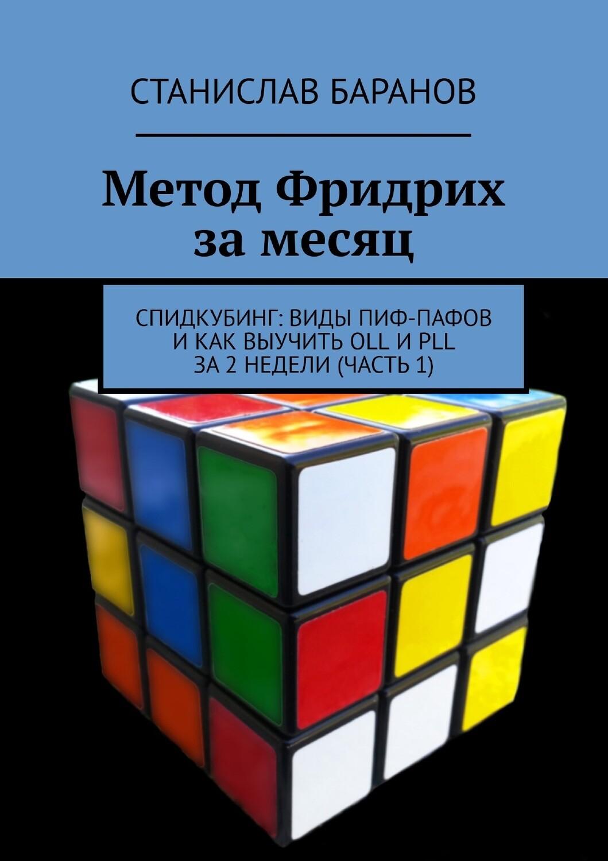 Электронная книга PDF МЕТОД ФРИДРИХ ЗА МЕСЯЦ.ЧАСТЬ 1