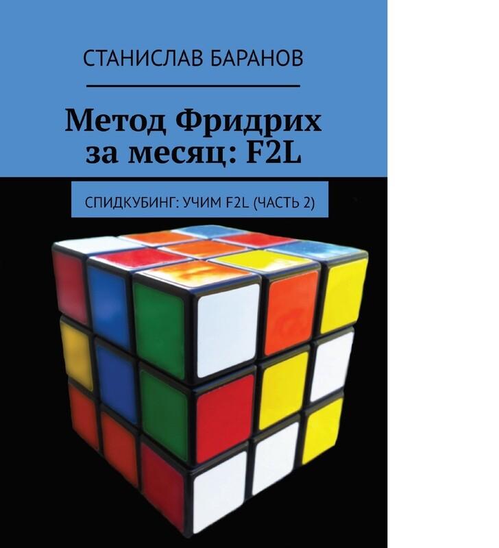 Электронная книга FB2 МЕТОД ФРИДРИХ ЗА МЕСЯЦ: F2L.ЧАСТЬ 2