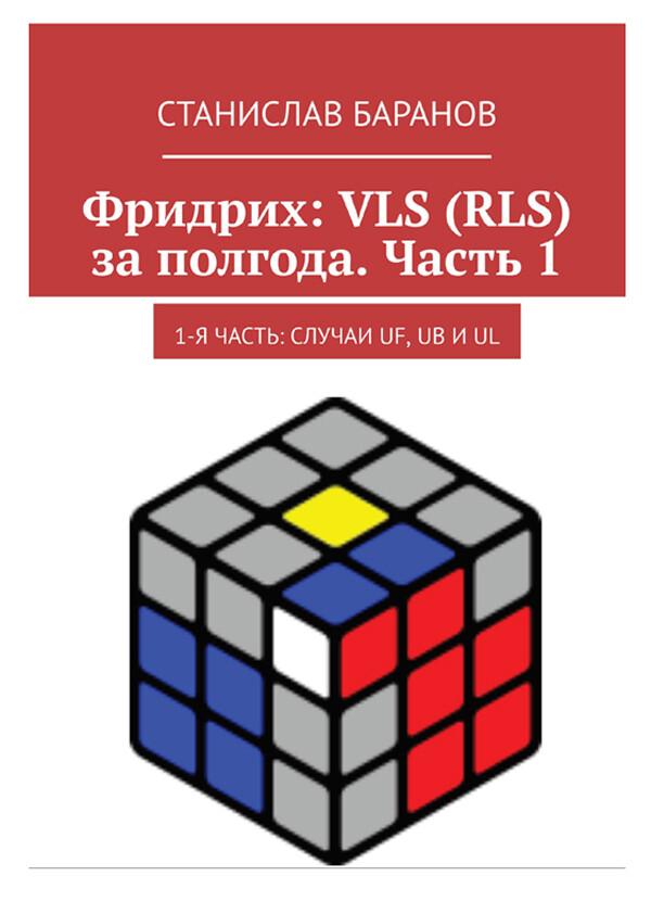 Электронная книга PDF ФРИДРИХ: VLS (RLS) ЗА ПОЛГОДА.Часть 1