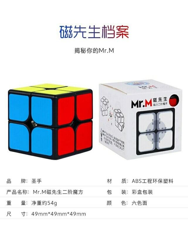 ОМСК - АВТОДОСТАВКА ПЛАТНАЯ : SHENGSHOU MR. M 2x2x2 BLACK