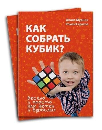 "НАБОР: КНИГА ""КАК СОБРАТЬ КУБИК?"" + КУБИК РУБИКА 3x3x3"