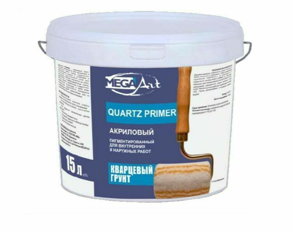 Quartz Primer MegaArt