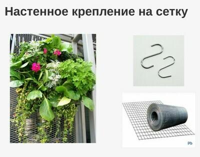 Вертикальные сады и оранжереи на сетке, на трубах