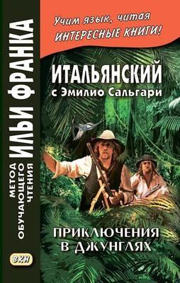 Сальгари Э. Приключения в джунглях и другие рассказы