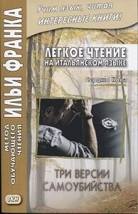 Серджо Кова. Три версии самоубийства