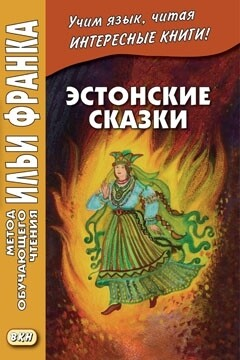 Эстонские сказки